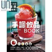 第一本从基底开始做 手调饮品BOOK 调出100款经典到创新的手作饮 港台原版 申颂尔 台湾广厦