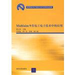 Multisim 9在电工电子技术中的应用(高等院校电子信息与电气学科特色教材)