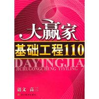 语文(高三):大赢家 基础工程110(附答案)