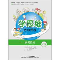 学思维活动课程(教师用书)(小学版)