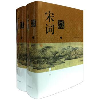 宋词鉴赏辞典(新一版)开风气之先的新型工具书,长销不衰的中国文学普及读物