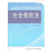 社会保险法(专业教材,含大量案例)