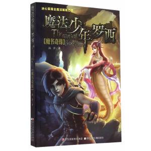 魔法少年罗西:魔书奇缘