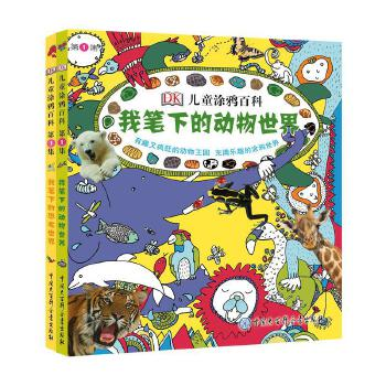DK儿童涂鸦百科(第一集) 有趣又疯狂的动物/恐龙王国,充满乐趣的涂鸦世界!通过孩子的画笔,让知识具象化,记忆更深刻。科学松鼠会、古生物学者、科普作家邢立达倾情推荐