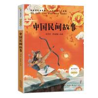 中国民间故事(暖心美读书. 注音美绘版)