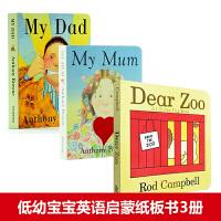 【中商原版】Dear Zoo 亲爱的动物园 My Mum My Dad我爸爸我妈妈 英文版纸板书3册