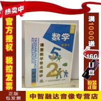 正版 包票高中新课程课堂教学要点精讲 高中数学选修上8DVD视频光盘影碟片