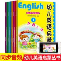 幼儿英语启蒙丛书(套装共8册)扫二维码看视频 00英语入门绘本宝宝学英语0-3-6-8岁幼儿园英文版早教口语书