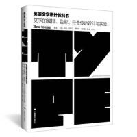 【新书店正版】英国文字设计教科书:文字的编排、色彩、符号传达设计与试验(英)马歇尔,(英)米切姆广西美术出版社9787