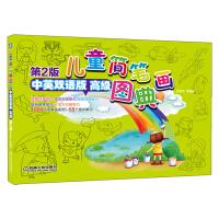 儿童简笔画图典(中英双语版高级)第2版