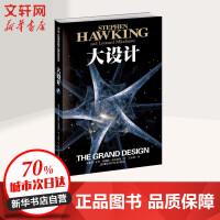 大设计 湖南科学技术出版社