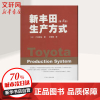 新丰田生产方式 河北大学出版社