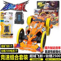 奥迪双钻四驱车 零速争霸超次元四驱车 拼装模块组装玩具 竞速系列 超域飞影 速度型 170毫安电池
