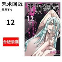 现货 台版漫画 咒术回战12 台湾东立 芥见下々 咒�g��� (12) 繁体中文