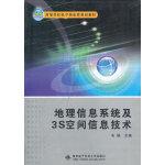 地理信息系统及3S空间信息技术