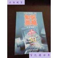 【二手旧书9成新】知识英雄:影响中关村的50个人 /刘韧 中国社会科学出版社