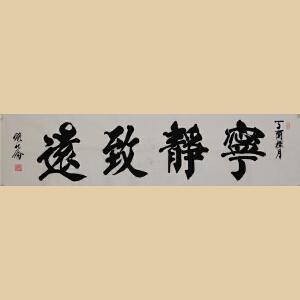"""《宁静致远》中国书画名家研究会荣誉主席""""路化伦""""先生【真迹R701】"""