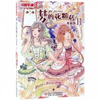 梦的花粉店(漫画版11)/中国卡通漫画书