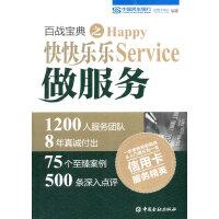 百战宝典之快快乐乐做服务,中国金融出版社,中国民生银行*中心编著9787504976857