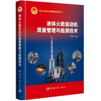 液体火箭发动机质量管理与检测技术 航天科技出版基金