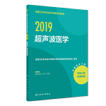 2019全���l生��I技�g�Y格考�指�А�―超�波�t�W
