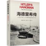 海德里希传:从音乐家之子到希特勒的刽子手