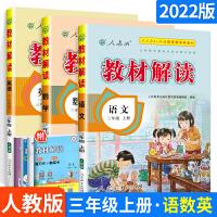 教材解读三年级上册语文数学英语3本套装 人教部编版三年级上册语文数学英语教材解读 小学同步解读