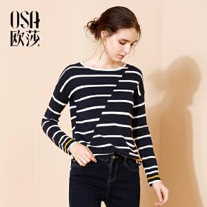 欧莎2017秋装新款女装拼接蓝白条纹套头针织衫C16035