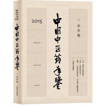 中国中医药年鉴(学术卷)2015
