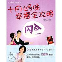 【旧书二手书9成新】十月妈咪幸福全攻略 陈乐迎 9787549600960 文汇出版社