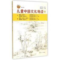 【正版】儿童中国文化导读119787309110456复旦大学出版社郭���z 编