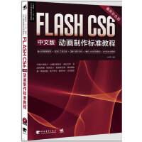 中国高校十二五数字艺术精品课程规划教材:Flash CS6中文版动画制作标准教程(1DVD)(全面讲解Flash CS