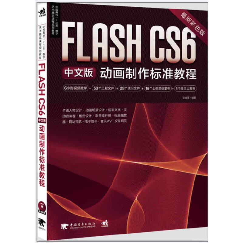 中国高校十二五数字艺术精品课程规划教材:Flash CS6中文版动画制作标准教程(1DVD)(全面讲解Flash CS6软件基础知识和动画制作过程,进阶提高软件实际操作水平)(中青雄狮出品)