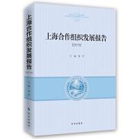 上海合作组织发展报告2015