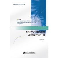 东亚生产网络调整与中国产业升级