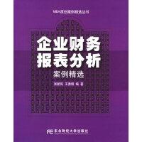 企业财务报表分析案例精选――MBA原创案例精选丛书