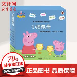 小猪佩奇 安徽少年儿童出版社