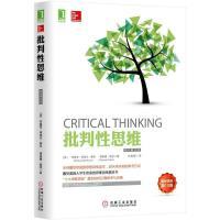 [图书]批判性思维(原书第10版)|3770782