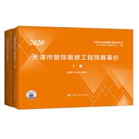 2020新版 天津市装饰装修工程预算基价(上、下两册)DBD29-201-2020中国计划出版社