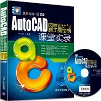 AutoCAD园林设计与施工图绘制课堂实录