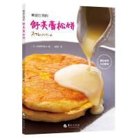 黄金比例的舒芙蕾松饼