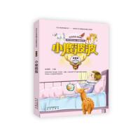 中外名家动物小说精品丛书拼音版: 小鹿波波