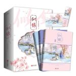 似锦(全3册)