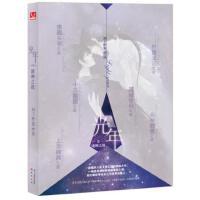 【二手旧书9成新】光年Ⅱ诸神之战 树下野狐 中国致公出版社