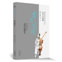 北京文化探微市井风情:北京曲艺