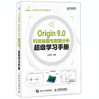 Origin 9.0科技绘图与数据分析超级学习手册