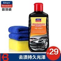 固特威KB-6007 去污上光蜡有效去除车身各种顽固污渍