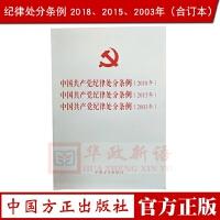 正版现货 中国共产党纪律处分条例 2018年 2015年 2003年(三合一) 中国方正出版社