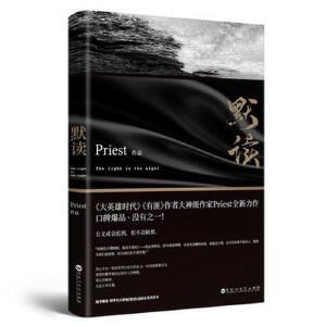 默读(Priest作品)Priest百花洲文艺出版社新华书店正版图书