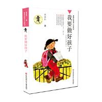 黄蓓佳倾情小说:我要做好孩子 #学校推荐#囊括诸多大奖/一部适合少年儿童和家长、老师共同阅读的长篇小说00